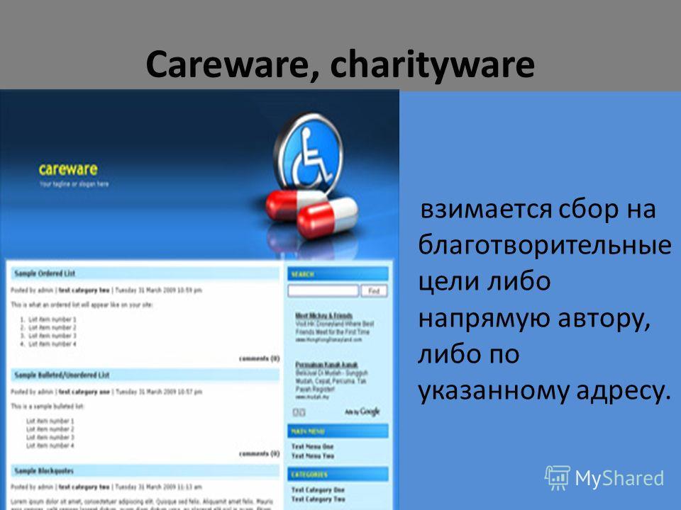 Careware, charityware взимается сбор на благотворительные цели либо напрямую автору, либо по указанному адресу.