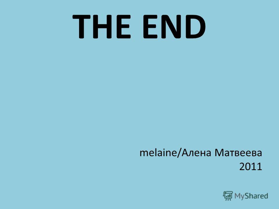 THE END melaine/Алена Матвеева 2011