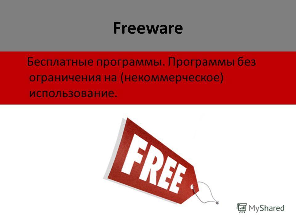 Freeware Бесплатные программы. Программы без ограничения на (некоммерческое) использование.