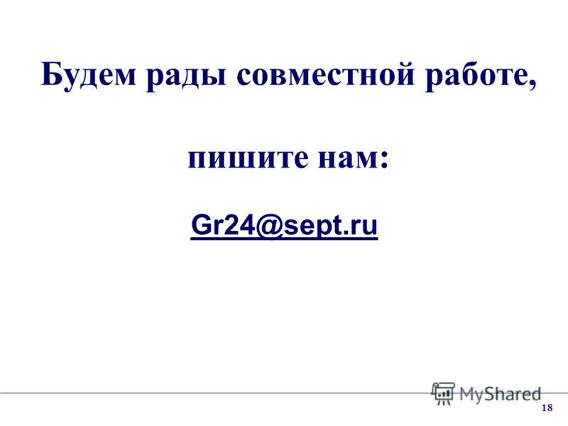 18 Будем рады совместной работе, пишите нам: Gr24@sept.ru
