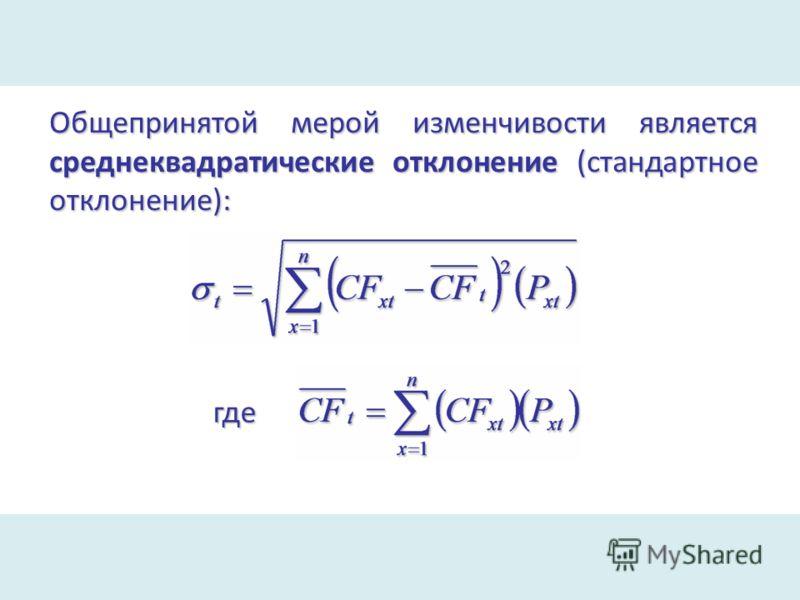 Общепринятой мерой изменчивости является среднеквадратические отклонение (стандартное отклонение): где