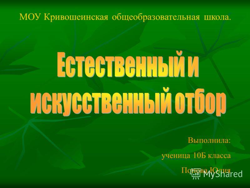 Выполнила: ученица 10Б класса Попова Юлия МОУ Кривошеинская общеобразовательная школа.