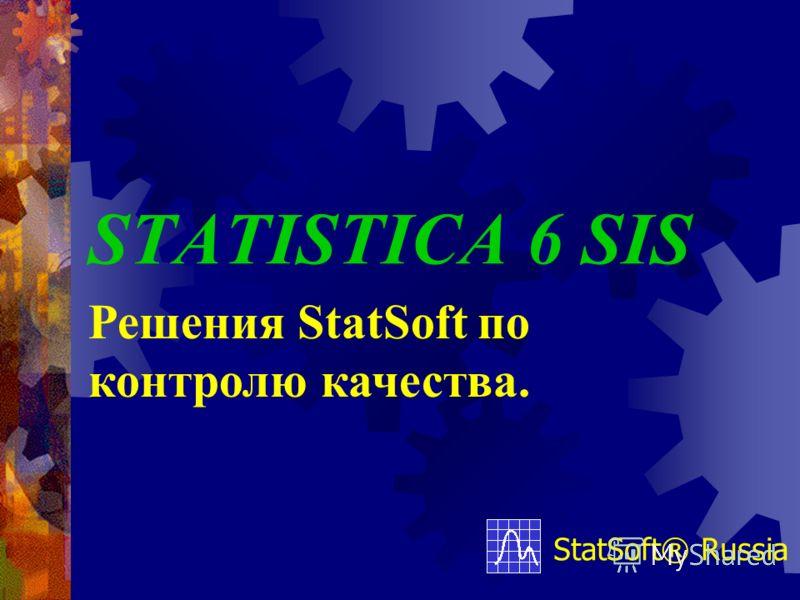 STATISTICA 6 SIS StatSoft® Russia Решения StatSoft по контролю качества.