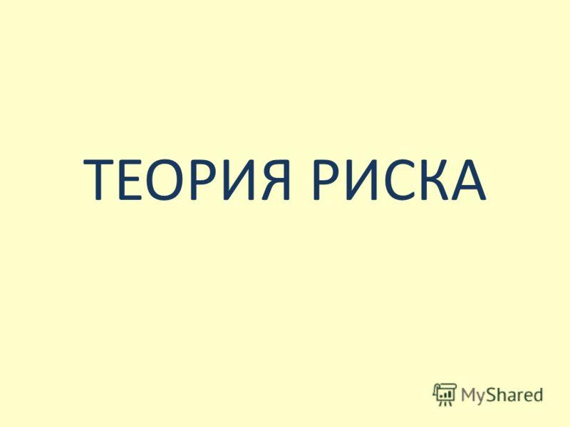 ТЕОРИЯ РИСКА