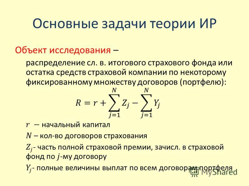 Основные задачи теории ИР