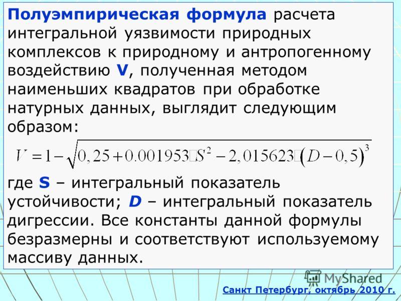Полуэмпирическая формула расчета интегральной уязвимости природных комплексов к природному и антропогенному воздействию V, полученная методом наименьших квадратов при обработке натурных данных, выглядит следующим образом: где S – интегральный показат