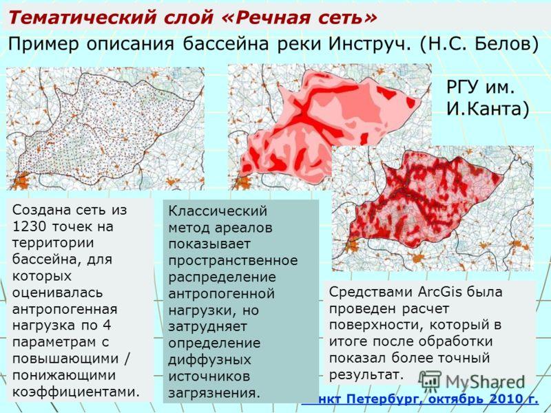Тематический слой «Речная сеть» Санкт Петербург, октябрь 2010 г. Пример описания бассейна реки Инструч. (Н.С. Белов) Создана сеть из 1230 точек на территории бассейна, для которых оценивалась антропогенная нагрузка по 4 параметрам с повышающими / пон