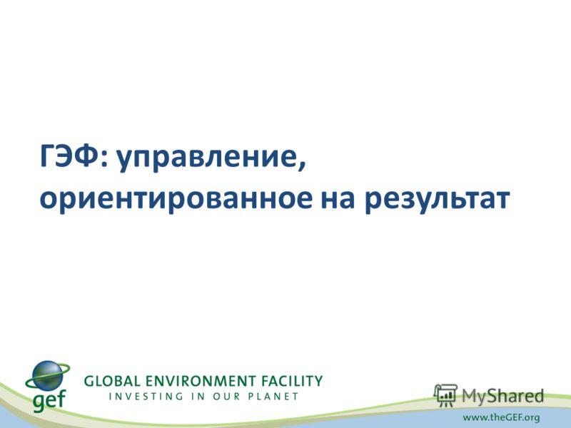 ГЭФ: управление, ориентированное на результат