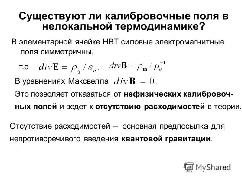 10 Существуют ли калибровочные поля в нелокальной термодинамике? В элементарной ячейке НВТ силовые злектромагнитные поля симметричны, т.е В уравнениях Максвелла Это позволяет отказаться от нефизических калибровоч- ных полей и ведет к отсутствию расхо