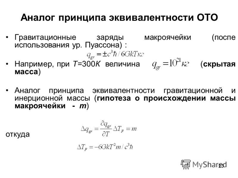23 Аналог принципа эквивалентности ОТО Гравитационные заряды макроячейки (поспе использования ур. Пуассона) : Например, при Т=300К величина (скрытая масса) Аналог принципа эквивалентности гравитационной и инерционной массы (гипотеза о происхождении м