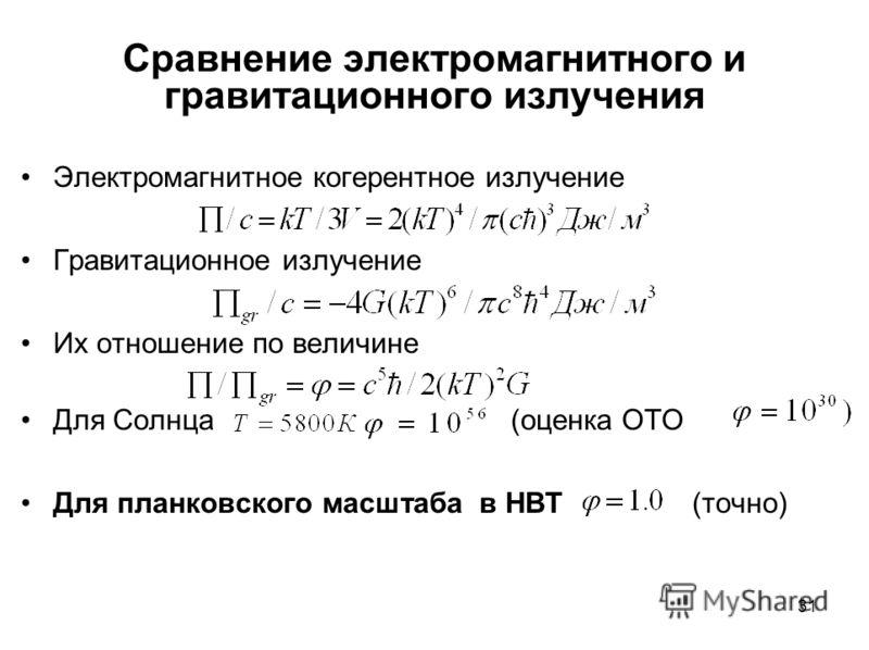 31 Сравнение электромагнитного и гравитационного излучения Электромагнитное когерентное излучение Гравитационное излучение Их отношение по величине Для Солнца (оценка ОТО Для планковского масштаба в НВТ (точно)