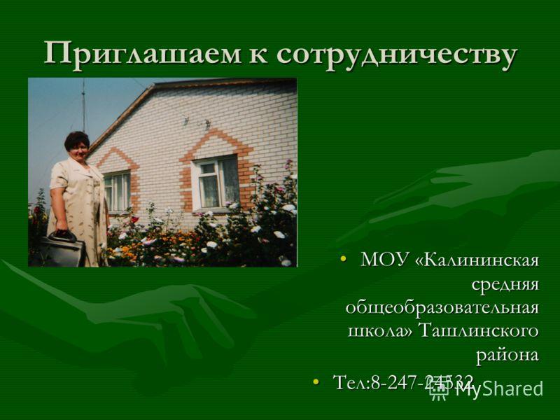 Приглашаем к сотрудничеству МОУ «Калининская средняя общеобразовательная школа» Ташлинского района Тел:8-247-24532