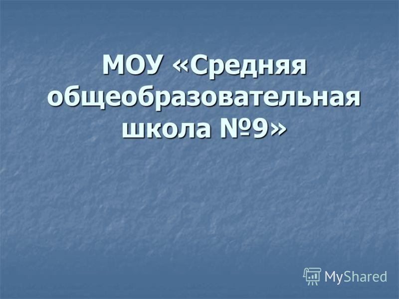 МОУ «Средняя общеобразовательная школа 9»