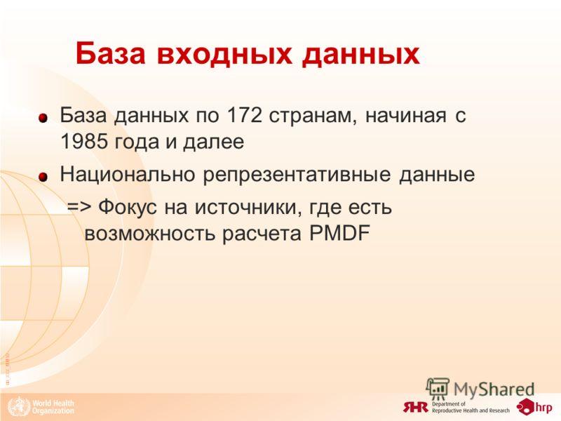 08_XXX_MM10 База данных по 172 странам, начиная с 1985 года и далее Национально репрезентативные данные => Фокус на источники, где есть возможность расчета PMDF База входных данных