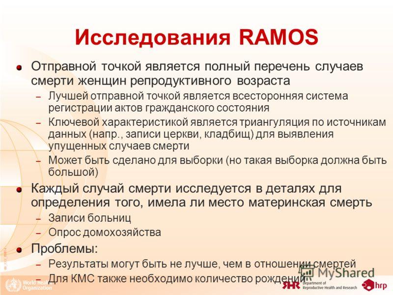 08_XXX_MM14 Исследования RAMOS Отправной точкой является полный перечень случаев смерти женщин репродуктивного возраста – Лучшей отправной точкой является всесторонняя система регистрации актов гражданского состояния – Ключевой характеристикой являет