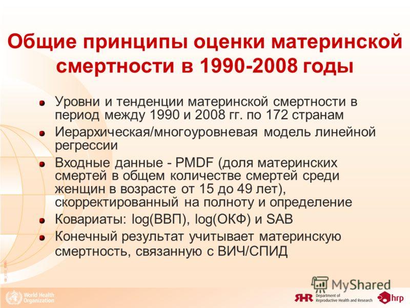 08_XXX_MM6 Общие принципы оценки материнской смертности в 1990-2008 годы Уровни и тенденции материнской смертности в период между 1990 и 2008 гг. по 172 странам Иерархическая/многоуровневая модель линейной регрессии Входные данные - PMDF (доля матери