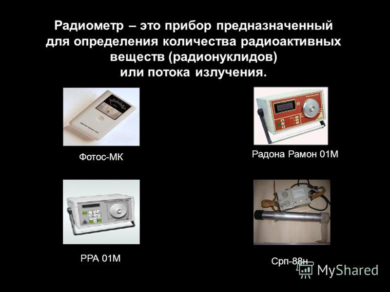 Радиометр – это прибор предназначенный для определения количества радиоактивных веществ (радионуклидов) или потока излучения. Радона Рамон 01М Фотос-МК Срп-88н РРА 01М