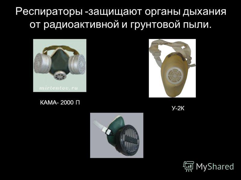 Респираторы -защищают органы дыхания от радиоактивной и грунтовой пыли. У-2К КАМА- 2000 П