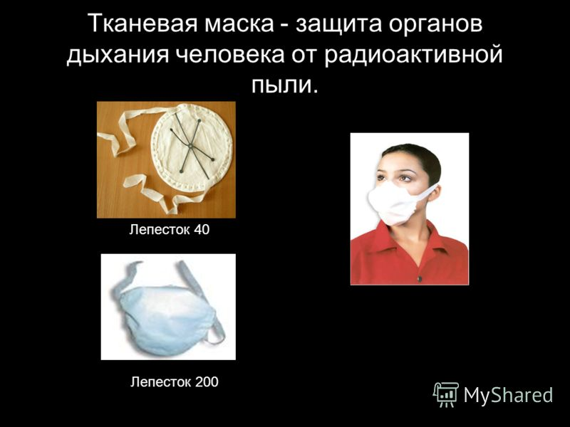 Тканевая маска - защита органов дыхания человека от радиоактивной пыли. Лепесток 40 Лепесток 200
