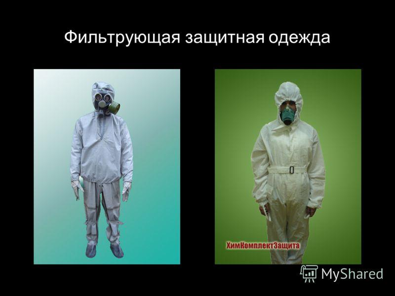 Фильтрующая защитная одежда