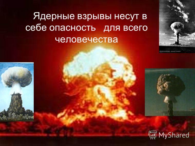 Ядерные взрывы несут в себе опасность для всего человечества
