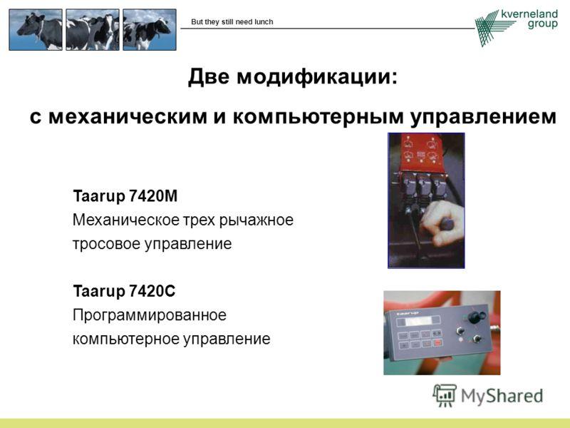 But they still need lunch Taarup 7420M Механическое трех рычажное тросовое управление Taarup 7420C Программированное компьютерное управление Две модификации: с механическим и компьютерным управлением