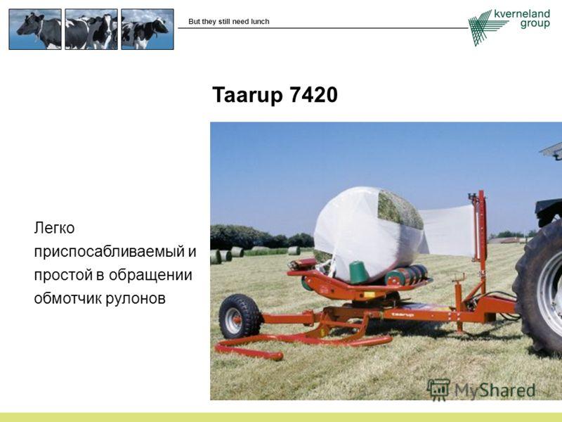 But they still need lunch Легко приспосабливаемый и простой в обращении обмотчик рулонов Taarup 7420