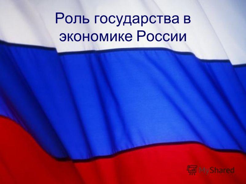 Роль государства в экономике России