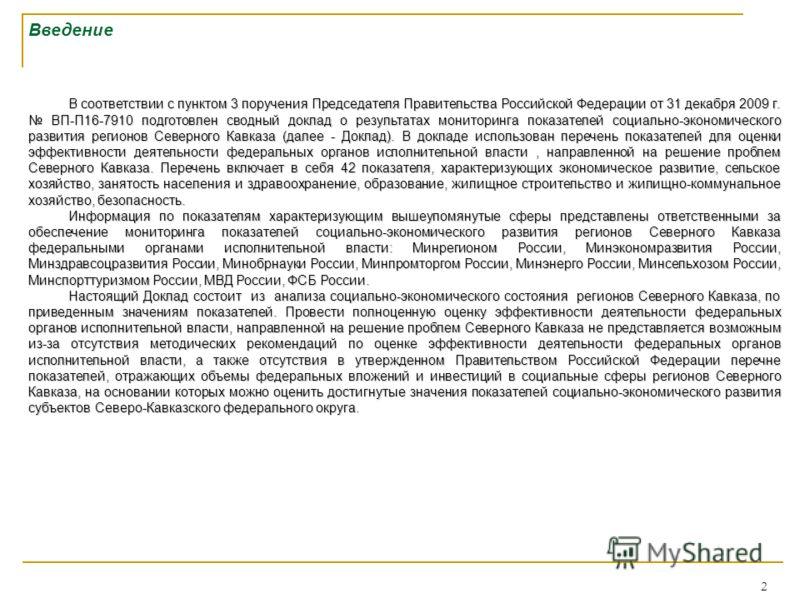 Введение В соответствии с пунктом 3 поручения Председателя Правительства Российской Федерации от 31 декабря 2009 г. ВП-П16-7910 подготовлен сводный доклад о результатах мониторинга показателей социально-экономического развития регионов Северного Кавк