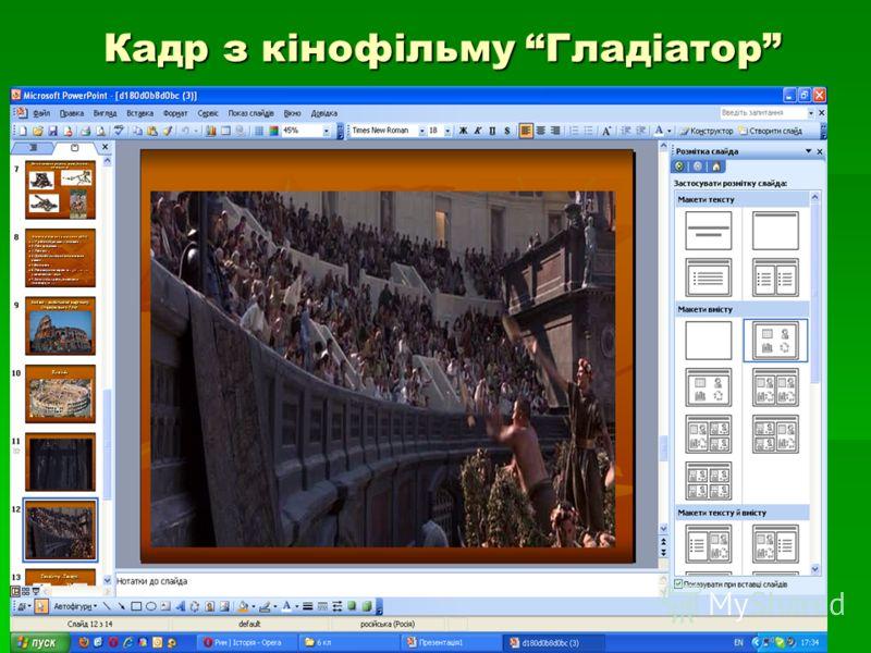 Кадр з кінофільму Гладіатор