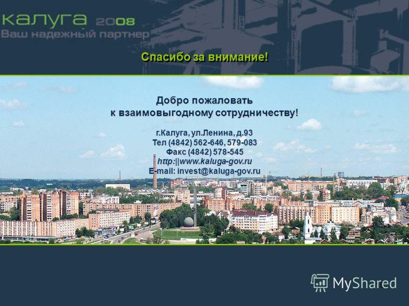 10 Спасибо за внимание! Добро пожаловать к взаимовыгодному сотрудничеству! г.Калуга, ул.Ленина, д.93 Тел (4842) 562-646, 579-083 Факс (4842) 578-545 http:||www.kaluga-gov.ru E-mail: invest@kaluga-gov.ru