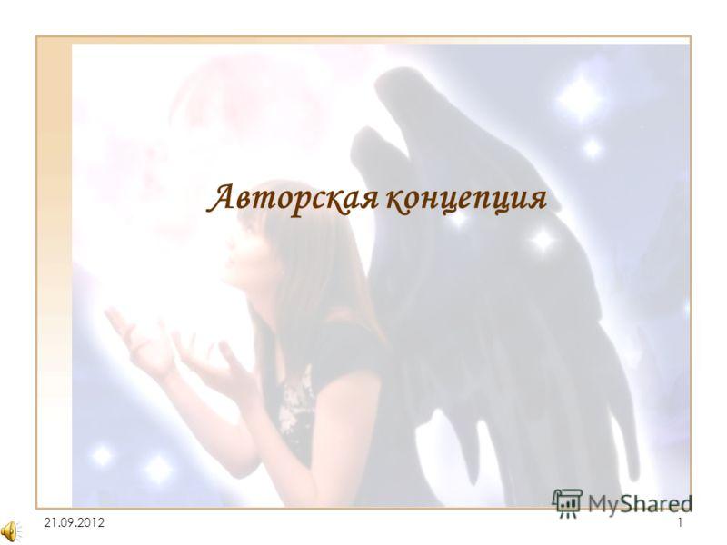 21.09.20121 Авторская концепция