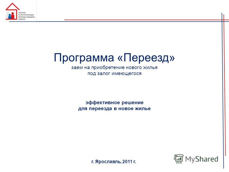 Программа «Переезд» заем на приобретение нового жилья под залог имеющегося эффективное решение для переезда в новое жилье г. Ярославль, 2011 г.