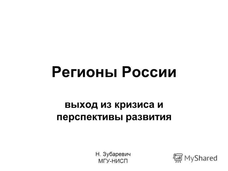 Регионы России выход из кризиса и перспективы развития Н. Зубаревич МГУ-НИСП
