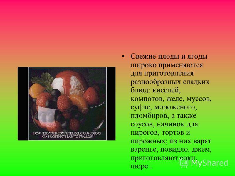 Сладкие блюда Свежие плоды и ягоды - самый полезный, вкусный, освежающий десерт, а ваза с фруктами, кроме того, и самое лучшее, нарядное и привлекательное украшение стола.