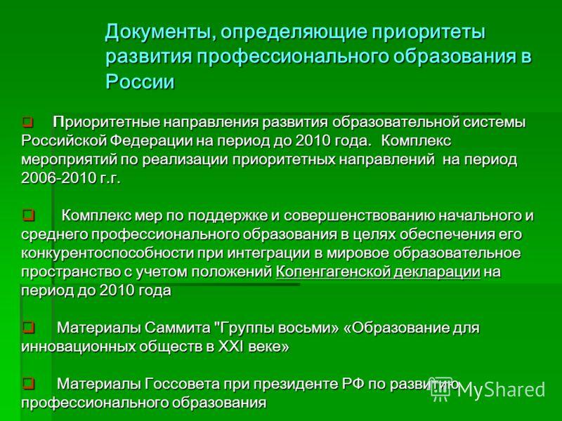 Документы, определяющие приоритеты развития профессионального образования в России Приоритетные направления развития образовательной системы Российской Федерации на период до 2010 года. Комплекс мероприятий по реализации приоритетных направлений на п