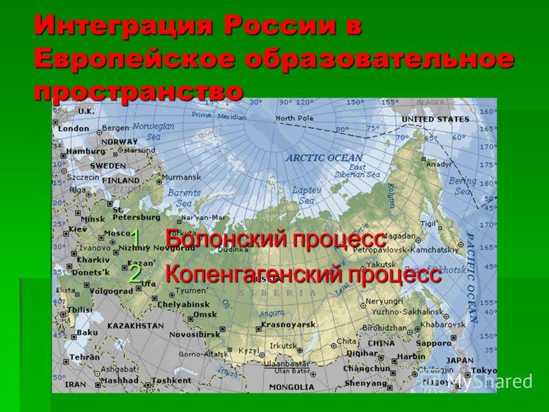 Интеграция России в Европейское образовательное пространство 1.Болонский процесс 2.Копенгагенский процесс