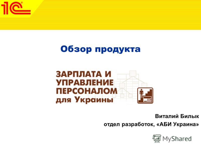 Обзор продукта Виталий Билык отдел разработок, «АБИ Украина»