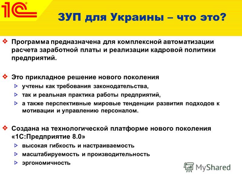 ЗУП для Украины – что это? Программа предназначена для комплексной автоматизации расчета заработной платы и реализации кадровой политики предприятий. Это прикладное решение нового поколения учтены как требования законодательства, так и реальная практ