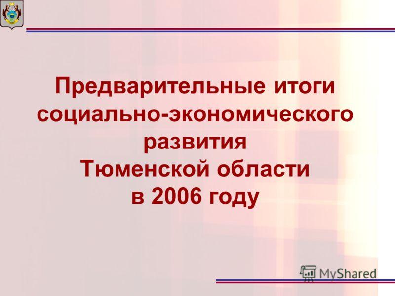 Предварительные итоги социально-экономического развития Тюменской области в 2006 году