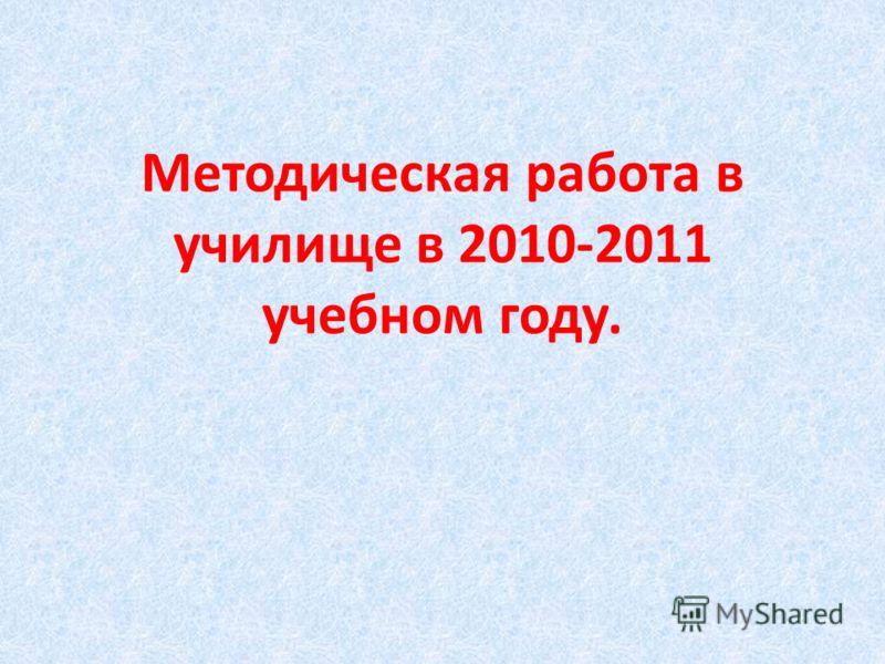 Методическая работа в училище в 2010-2011 учебном году.