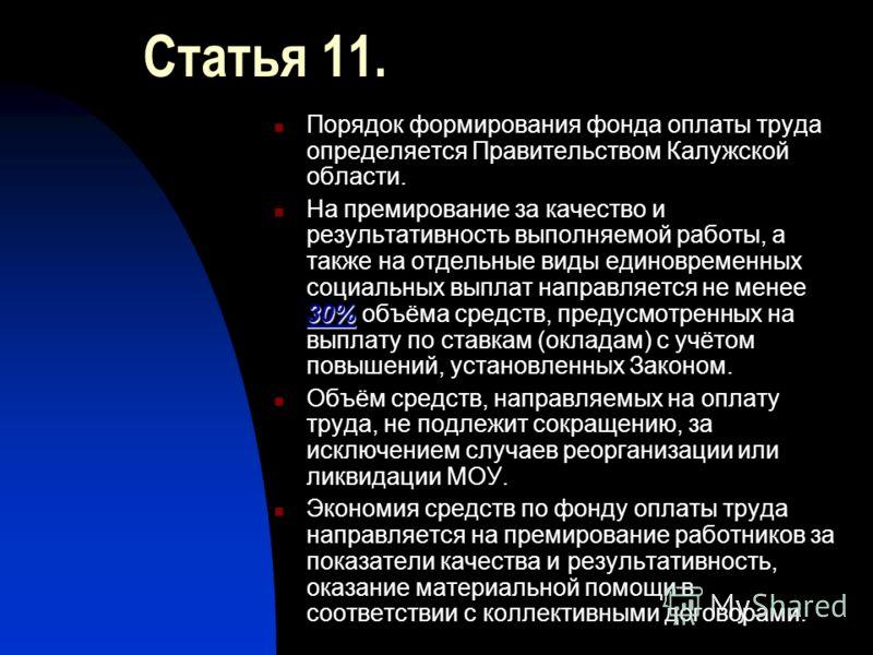 Статья 11. Порядок формирования фонда оплаты труда определяется Правительством Калужской области. 30% На премирование за качество и результативность выполняемой работы, а также на отдельные виды единовременных социальных выплат направляется не менее