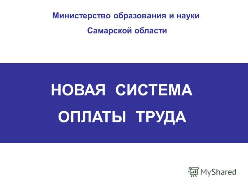 НОВАЯ СИСТЕМА ОПЛАТЫ ТРУДА Министерство образования и науки Самарской области