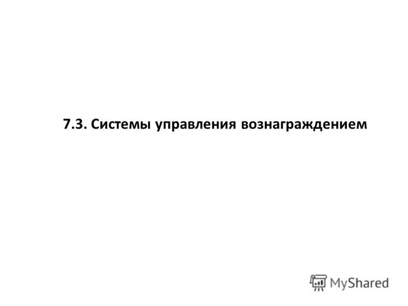 7.3. Системы управления вознаграждением