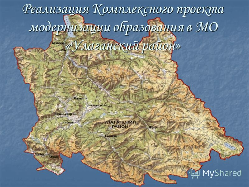 Реализация Комплексного проекта модернизации образования в МО «Улаганский район»