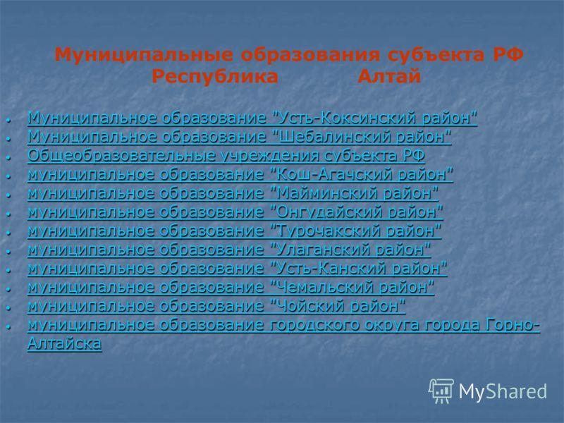 Муниципальные образования субъекта РФ Республика Алтай Муниципальное образование