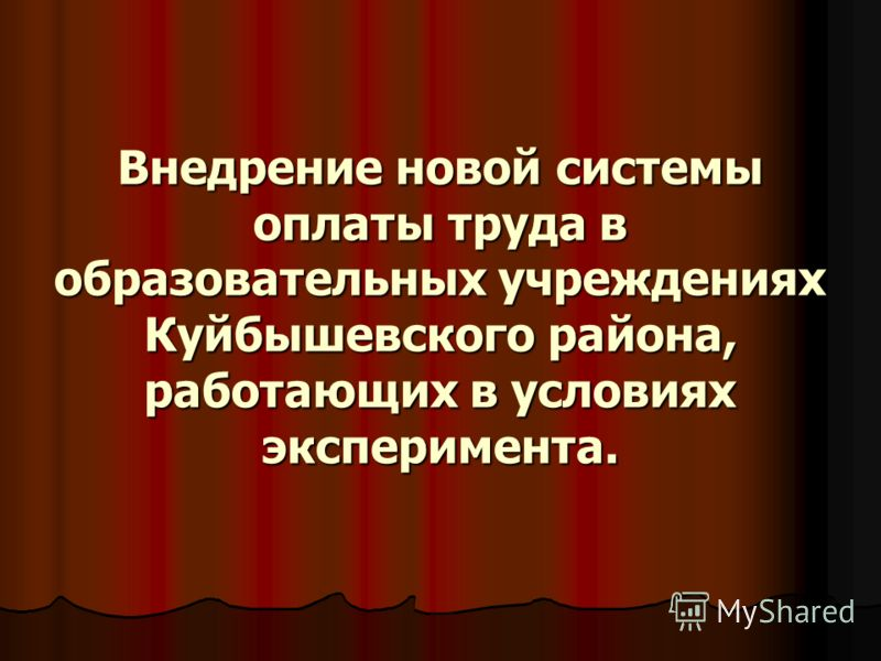 Внедрение новой системы оплаты труда в образовательных учреждениях Куйбышевского района, работающих в условиях эксперимента.