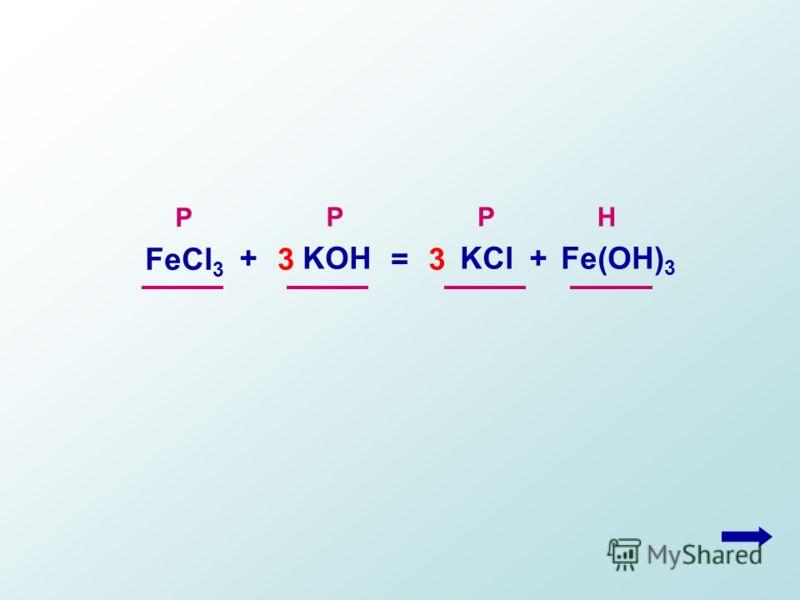 FeCl 3 ++KOHKClFe(OH) 3 =33 Р РРН