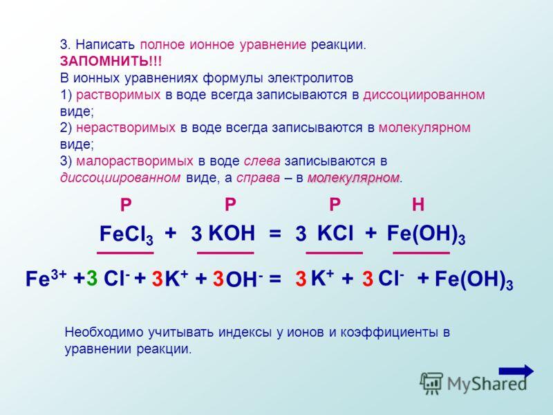 7 напишите уравнения реакций, с помощью которых можно осуществить следующие превращения:а) fe2o3 = fecl3 = fe(oh)