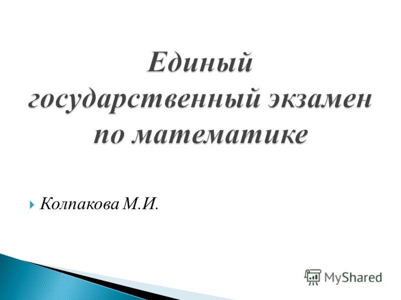 Колпакова М.И.